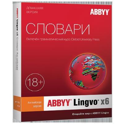 ABBYY Lingvo x6 Европейская Домашняя версия Full (коробка)