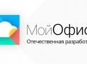 МойОфис — российская разработка для работы с данными