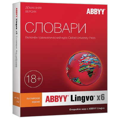 ABBYY ABBYY Lingvo x6 Английская Домашняя версия Full (коробка)