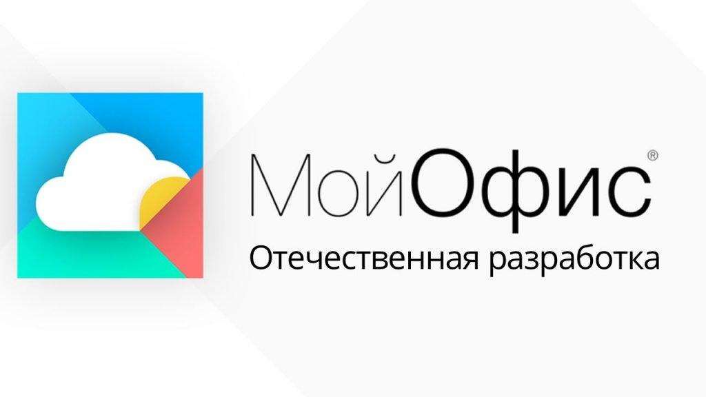 МойОфис Стандартный, сертифицированный. Лицензия Корпоративная на устройство для государственных заказчиков, сроком действия 1 год.